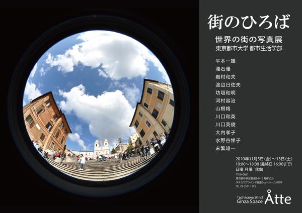 写真展2010ポスター.jpg