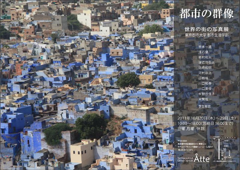 都市の群像.jpg