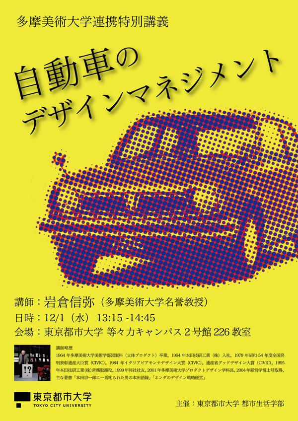 2010年 一覧 | ニュース 【東京都市大学 都市生活学部】